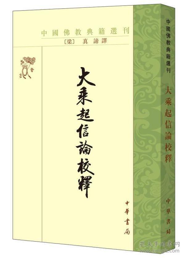 中國佛教典籍選刊:大乘起信論校釋