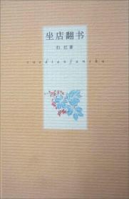 坐店翻书:园田文库16