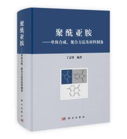 聚酰亚胺——化学、结构与性能的关系及材料(第二版)