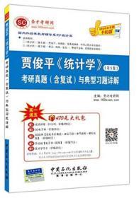 国内外经典教材辅导系列·统计类:贾俊平《统计学》(第5版 考研真题<含复试>与典型习题详解)