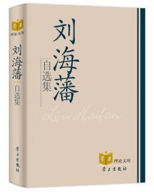 刘海藩自选集