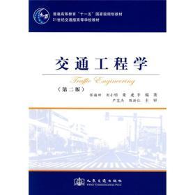 """交通工程學(第2版)/普通高等教育""""十一五""""國家級規劃教材"""