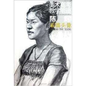 美术高考教学笔迹:陈辉素描头像 9787540122416