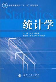 统计学 9787118083033 朱钰,杨殿学  国防工业出版社
