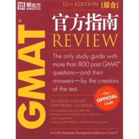 新东方GMAT官方指南 综合 .