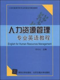 人力资源管理专业英语教程董晓波北京交通大学出版社978751211814