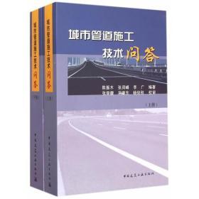 城市管道施工技术问答(上、下册)