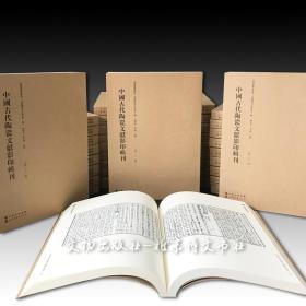 《中国古代陶瓷文献影印辑刊》