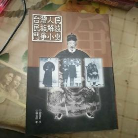 台湾人民民族解放斗争小史