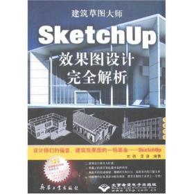 建筑草图大师:SketchUp效果图设计完全解析