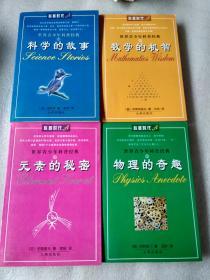 世界青少年科普经典(全四册)数学的机智、元素的秘密、物理的奇趣、科学的故事