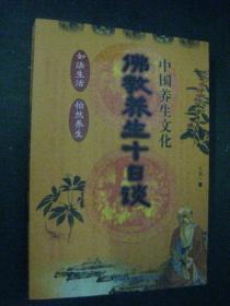 中国养生文化:佛教养生十日谈