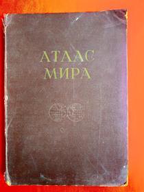 АТЛАС МИРА 俄文版 世界地图集 8开精装 1959年出版 彩图版