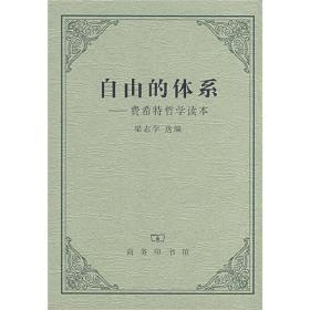 自由的体系:费希特哲学读本