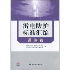 雷电防护标准汇编(通信卷)9787506650861