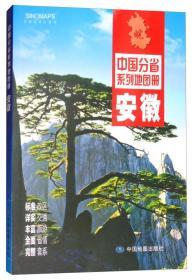 中国分省系列地图册——安徽