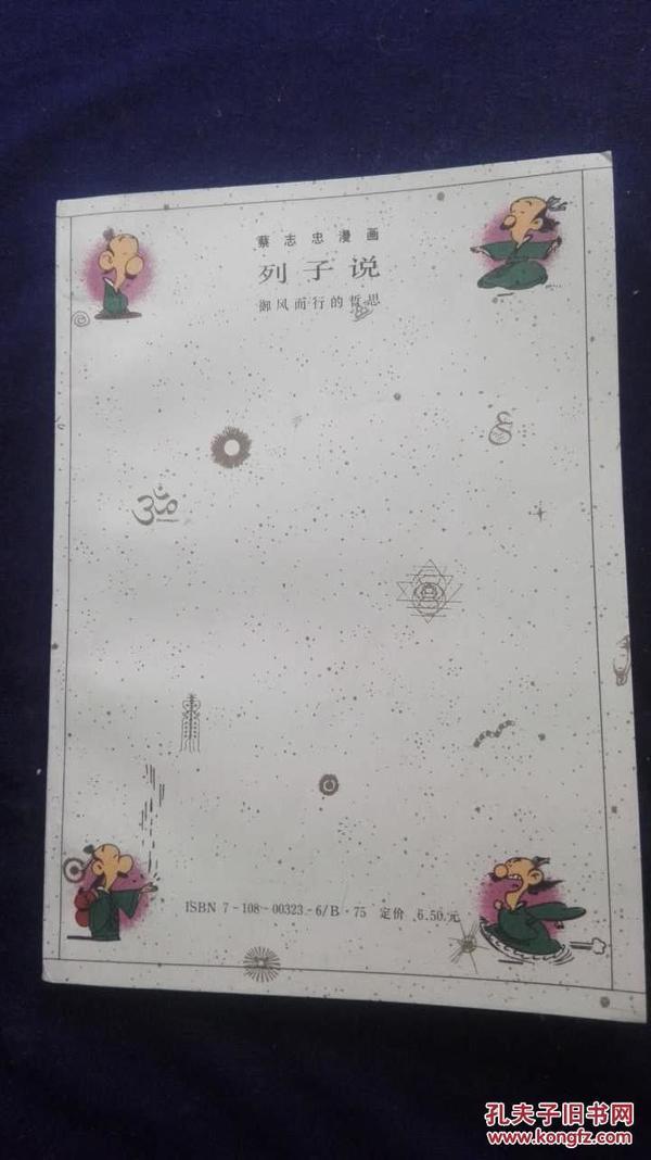 蔡志忠漫画:列子说御风而行的哲思
