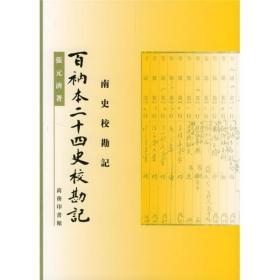 百衲本2十4史校勘记(南史校勘记)/百衲本24史校勘记