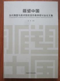 雕塑中国 当代雕塑与美术院校创作教学研讨会论文集
