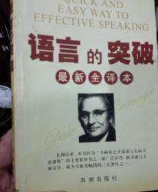 戴尔·卡耐基语言的突破
