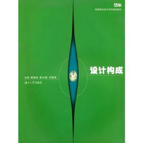 满29包邮 二手设计构成9787811138221解基程 湖南大学出版社