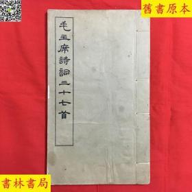 《毛主席诗词三十七首》原本,玉扣宣纸,文物出版社65年第二版,精美绝伦!