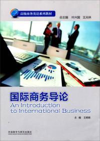 高级商务英语系列:国际商务导论