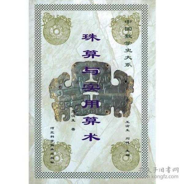 中国数学史大系-珠算与实用算术