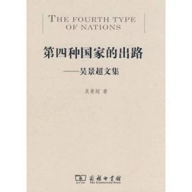 第四种国家的出路 吴景超文集