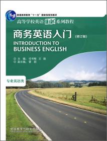 正版二手商务英语入门修订版9787513535014