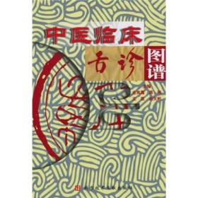 中医临床舌诊图谱