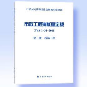 市政工程消耗量定额 ZYA1-31-2015 第三册 桥涵工程