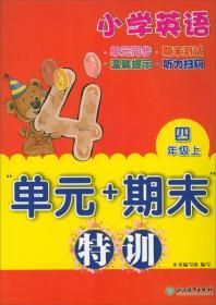 单元+期末特训:小学英语(四年级上)