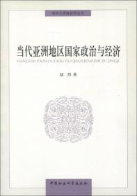 同济大学政治学丛书:当代亚洲地区国家政治与经济