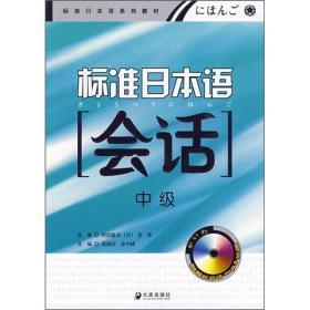 标准日本语会话(中级)