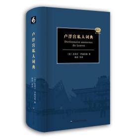 卢浮宫私人词典