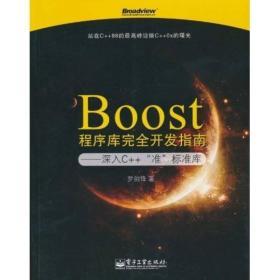 "Boost程序库完全开发指南:深入C++""准""标准库 9787121115776"