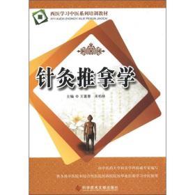 二手针灸推拿学王富春科学技术文献出版社9787502371395