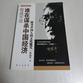 郎咸平说:谁在谋杀中国经济:附身中国人的文化魔咒