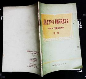 认真看书学习 弄通马克思主义 学习马、列著作的体会第一集1972年山东人民出版社出版32开本73页 旧书85品相(x8)