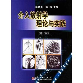 介入放射学理论与实践(第2版)