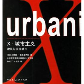 X-城市主义-建筑与美国城市