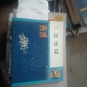 新版以案说法:民法篇