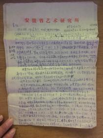 陈传席信札一通2页
