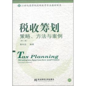 21世纪高等院校财政学专业教材新系:税收筹划:策略、方法与案例(第2版)