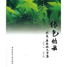 绿色的云——刘秀晨园林文曲集(修订版)
