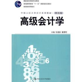 高級會計學(第5版)
