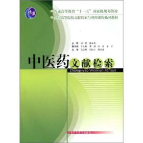 中医药文献检索