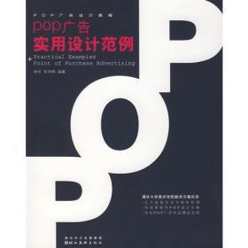 POP广告设计教程——POP广告实用设计范例