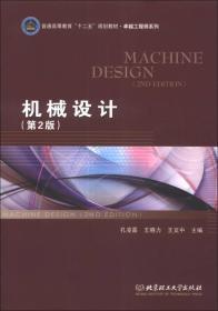 机械设计 孔凌嘉 北京理工大学出版社 9787564081591